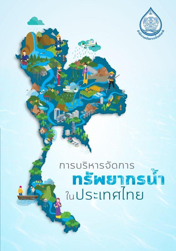 หนังสือการบริหารจัดการทรัพยากรน้ำในประเทศ