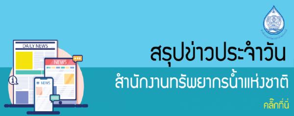 สรุปข่าวที่เกี่ยวกับการบริหารจัดการทรัพยากรน้ำของประเทศ ประจำวันที่ 7 มกราคม 2564