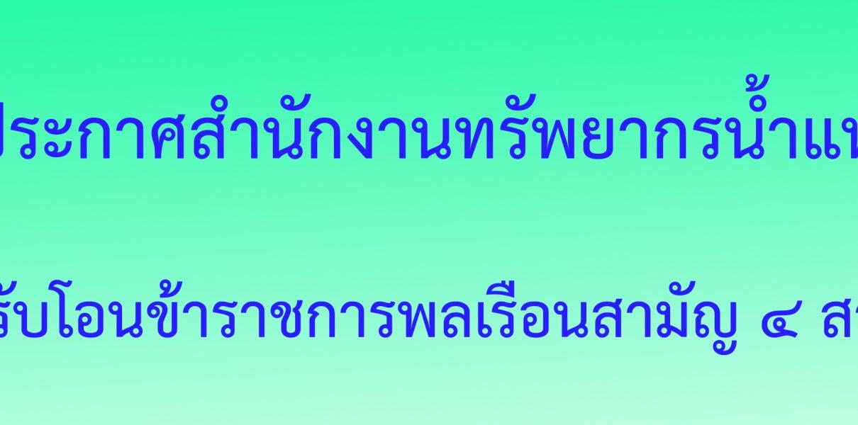 รับโอนข้าราชการพลเรือนสามัญ 4 สายงาน รับสมัครตั้งแต่บัดนี้เป็นต้นไป จนถึงวันที่ 16 มีนาคม 2563