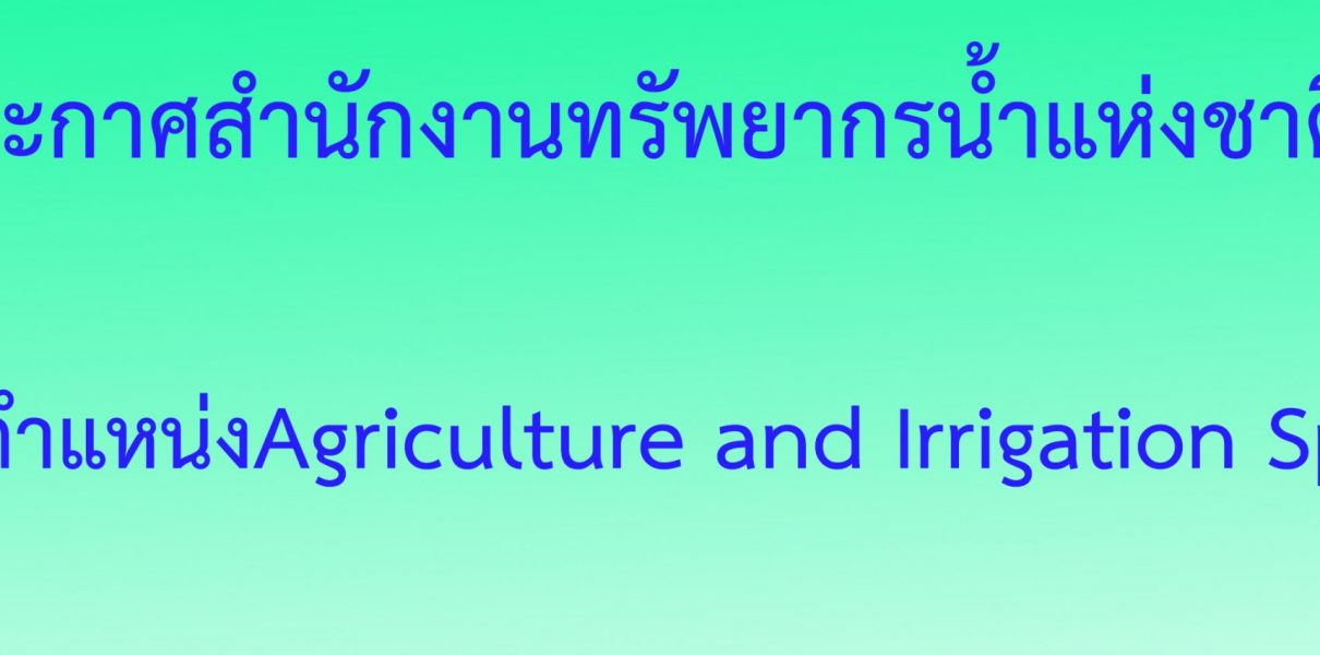 ประกาศรับสมัครตำแหน่งAgriculture and Irrigation Specialist จำนวน 1 อัตรา