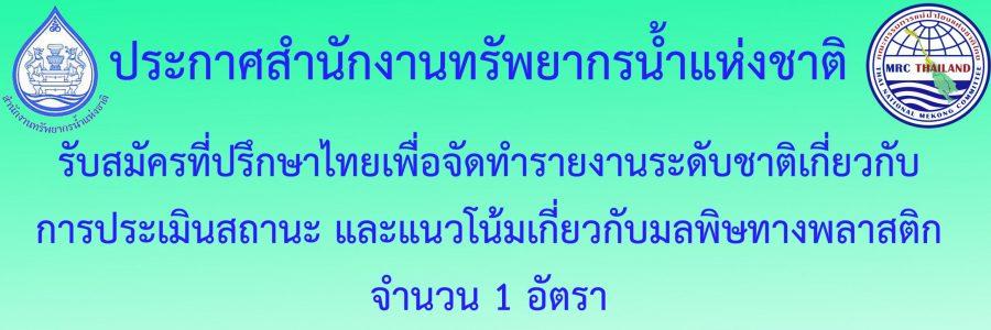 รับสมัครที่ปรึกษาไทยเพื่อจัดทำรายงานระดับชาติเกี่ยวกับการประเมินสถานะ และแนวโน้มเกี่ยวกับมลพิษทางพลาสติก จำนวน 1 อัตรา