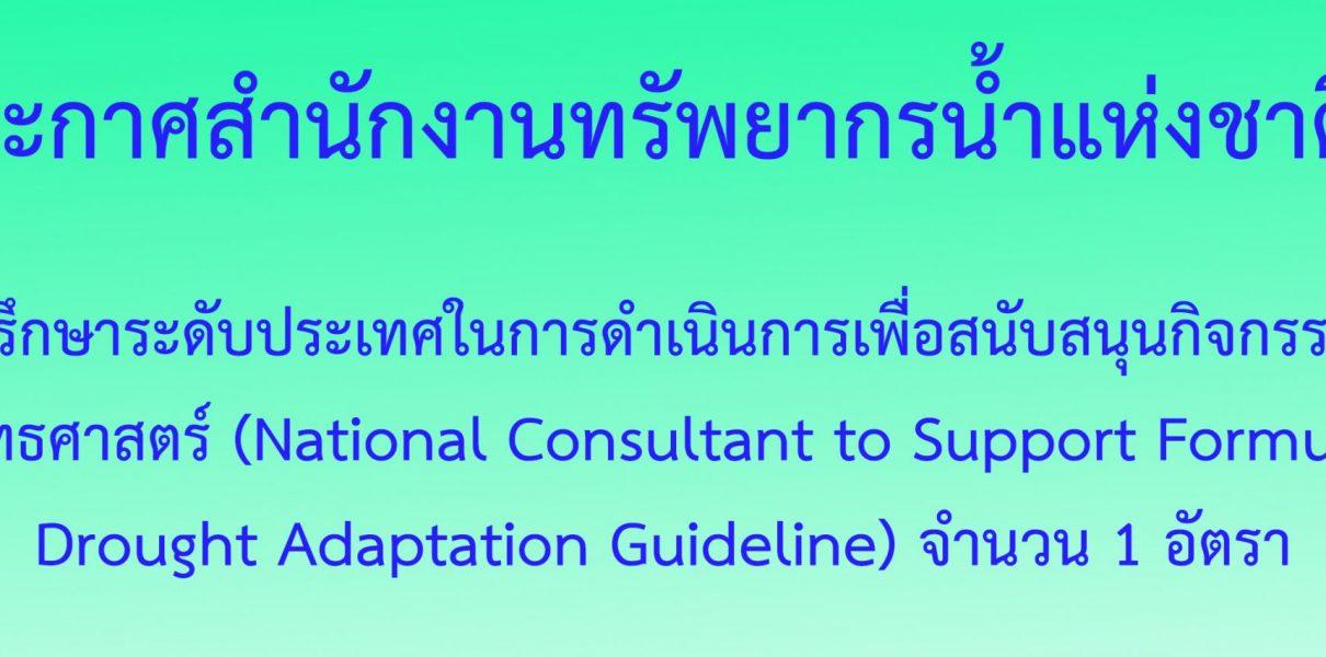 รับสมัครที่ปรึกษาระดับประเทศในการดำเนินการเพื่อสนับสนุนกิจกรรมการดำเนินการตามยุทธศาสตร์ (National Consultant to Support Formulation of Drought Adaptation Guideline) จำนวน 1 อัตรา