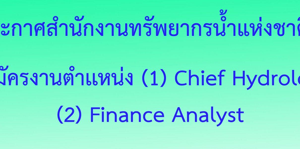 ประกาศรับสมัครงานตำเเหน่ง (1) Chief Hydrologist (2) Finance Analyst
