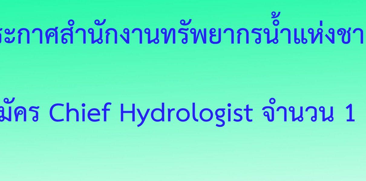 ขยายเวลารับสมัครงานตำเเหน่ง Chief Hydrologist 1 ตำแหน่ง