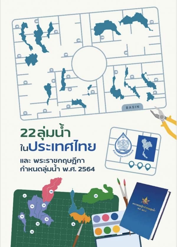 22 ลุ่มน้ำในประเทศไทย และพระราชกฤษฏีกา กำหนดลุ่มน้ำ พ.ศ.2564