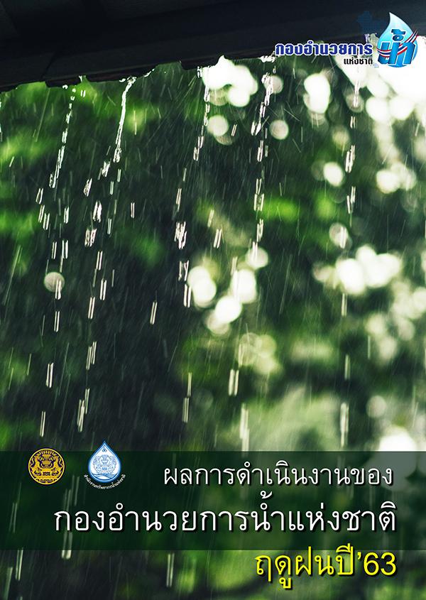 ผลการดำเนินการของกองอำนวยการน้ำแห่งชาติฤดูฝนปี 2563