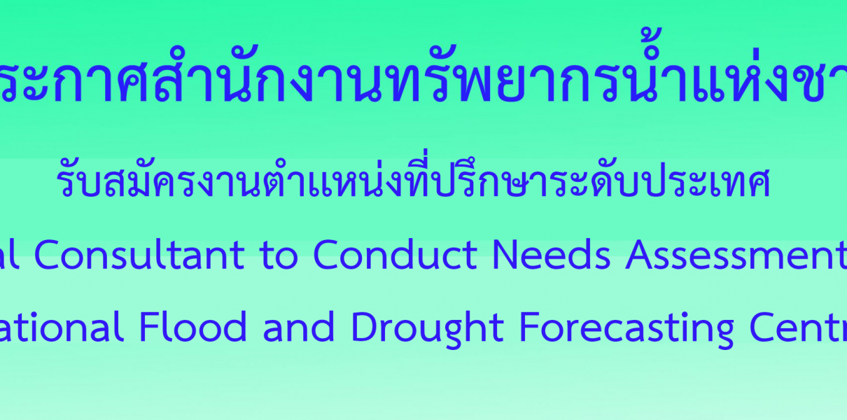 รับสมัครงานตำเเหน่งที่ปรึกษาระดับประเทศ National Consultant to Conduct Needs Assessment of the National Flood and Drought Forecasting Centre