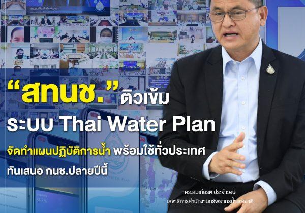 สทนช. ติวเข้มระบบ Thai Water Plan จัดทำแผนปฏิบัติการด้านน้ำ พร้อมใช้ทั่วประเทศ ทันเสนอ กนช.ปลายปีนี้