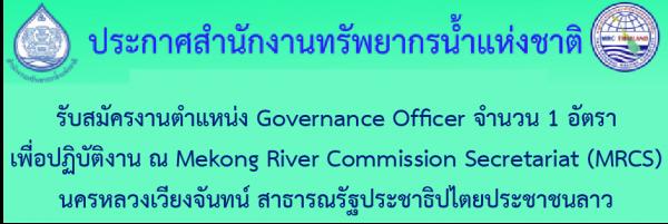 รับสมัครงานตำเเหน่ง Governance Officer