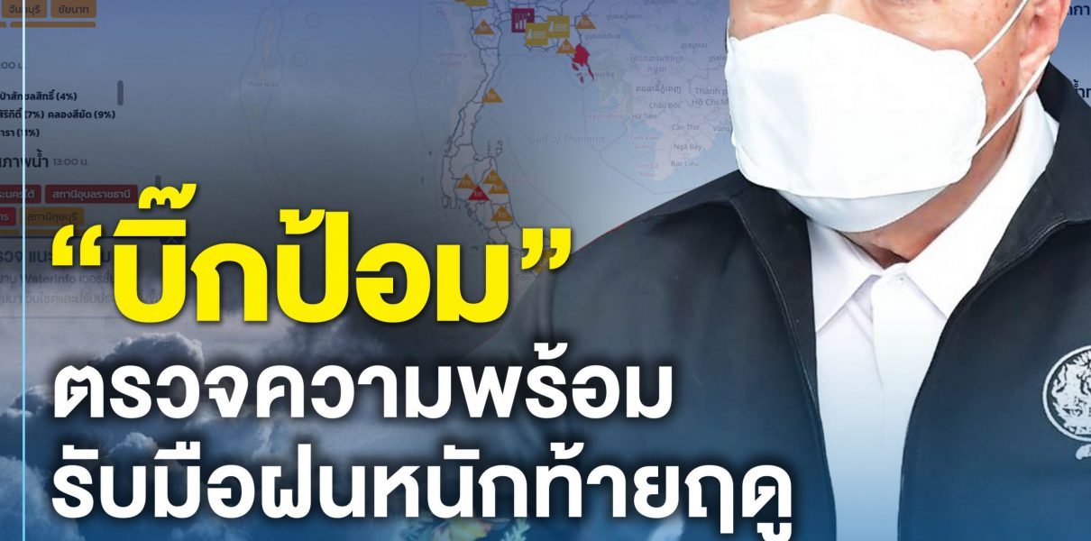 """บิ๊กป้อม"""" ตรวจความพร้อมรับมือฝนหนักท้ายฤดู ย้ำไม่ให้ ปชช.เดือดร้อนเพิ่มจากโควิด-19 พร้อมพัฒนาระบบ National Thai Water เพิ่มประสิทธิภาพบริหารน้ำ"""
