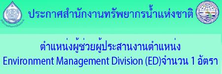 รับสมัครตำแหน่งผู้ช่วยผู้ประสานงานตำแหน่ง Environment Management Division (ED)                    จำนวน 1 อัตรา